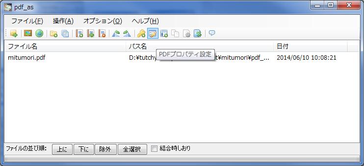 pdf_as(結合・分割・抽出・削除などの機能を備えるPDF加工ソフト)191