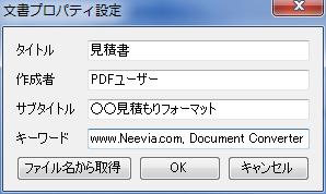pdf_as(結合・分割・抽出・削除などの機能を備えるPDF加工ソフト)192