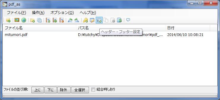 pdf_as(結合・分割・抽出・削除などの機能を備えるPDF加工ソフト)201