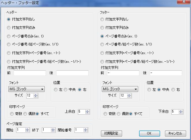 pdf_as(結合・分割・抽出・削除などの機能を備えるPDF加工ソフト)202