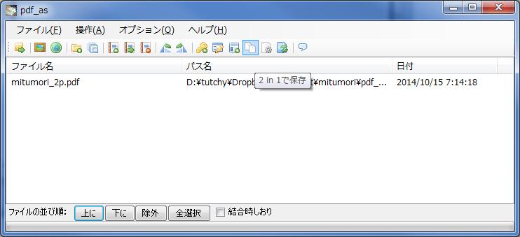 pdf_as(結合・分割・抽出・削除などの機能を備えるPDF加工ソフト)211
