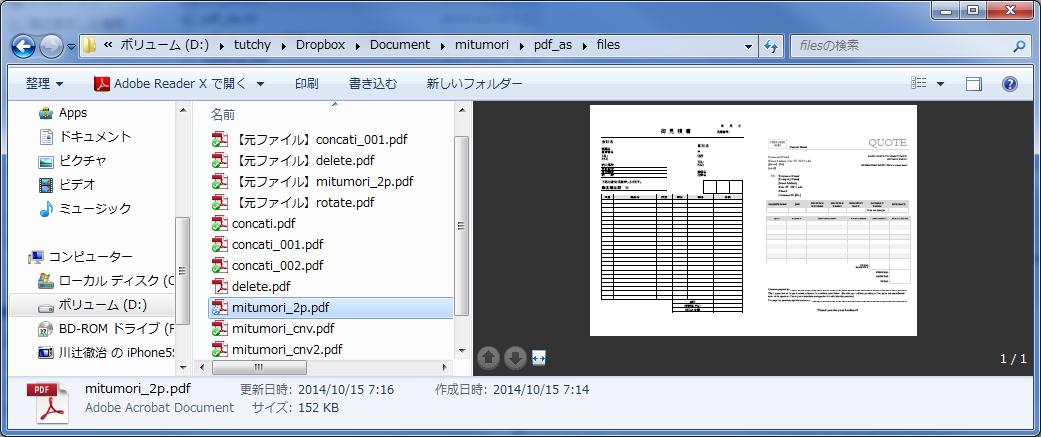 pdf_as(結合・分割・抽出・削除などの機能を備えるPDF加工ソフト)213