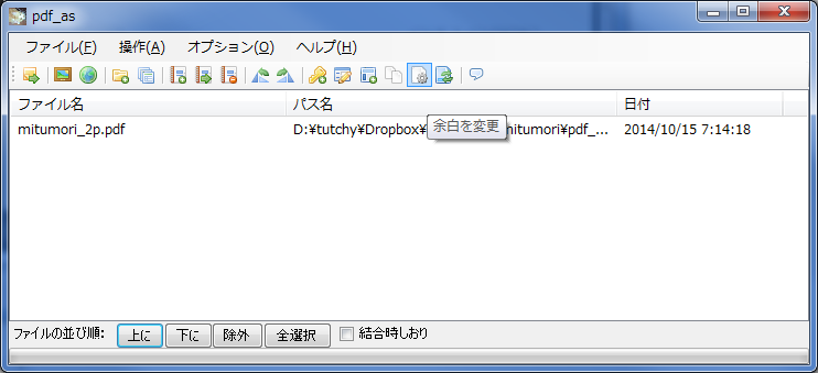 pdf_as(結合・分割・抽出・削除などの機能を備えるPDF加工ソフト)221