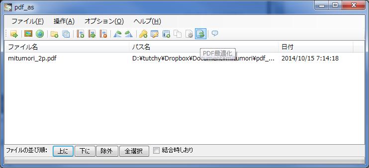 pdf_as(結合・分割・抽出・削除などの機能を備えるPDF加工ソフト)231