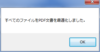 pdf_as(結合・分割・抽出・削除などの機能を備えるPDF加工ソフト)232