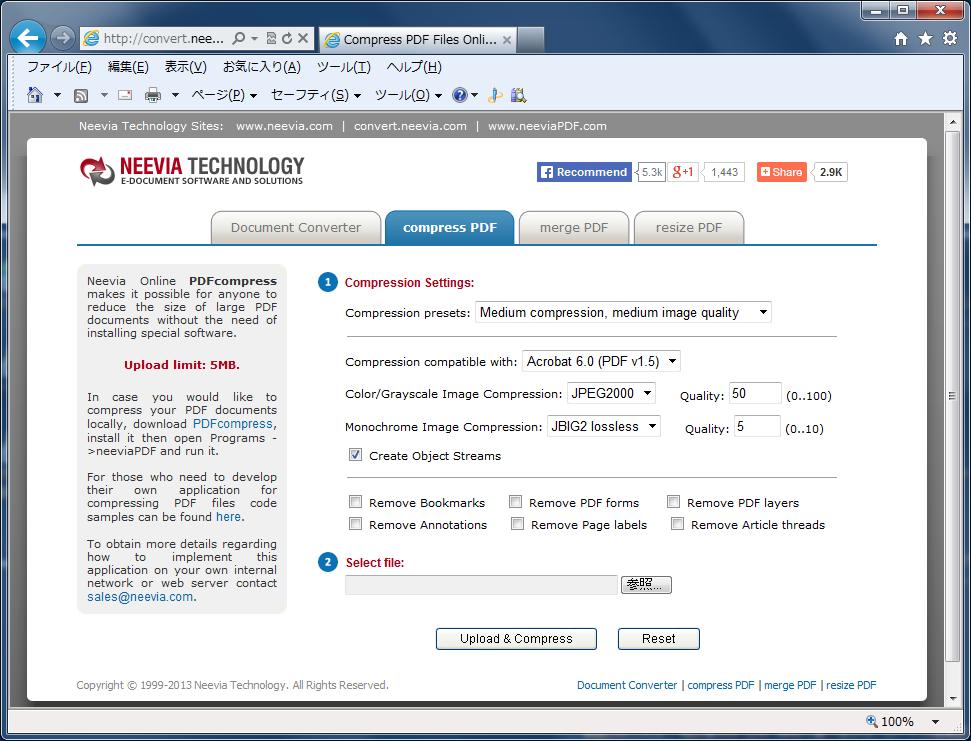 Neevia Compress PDF(PDFの圧縮)01