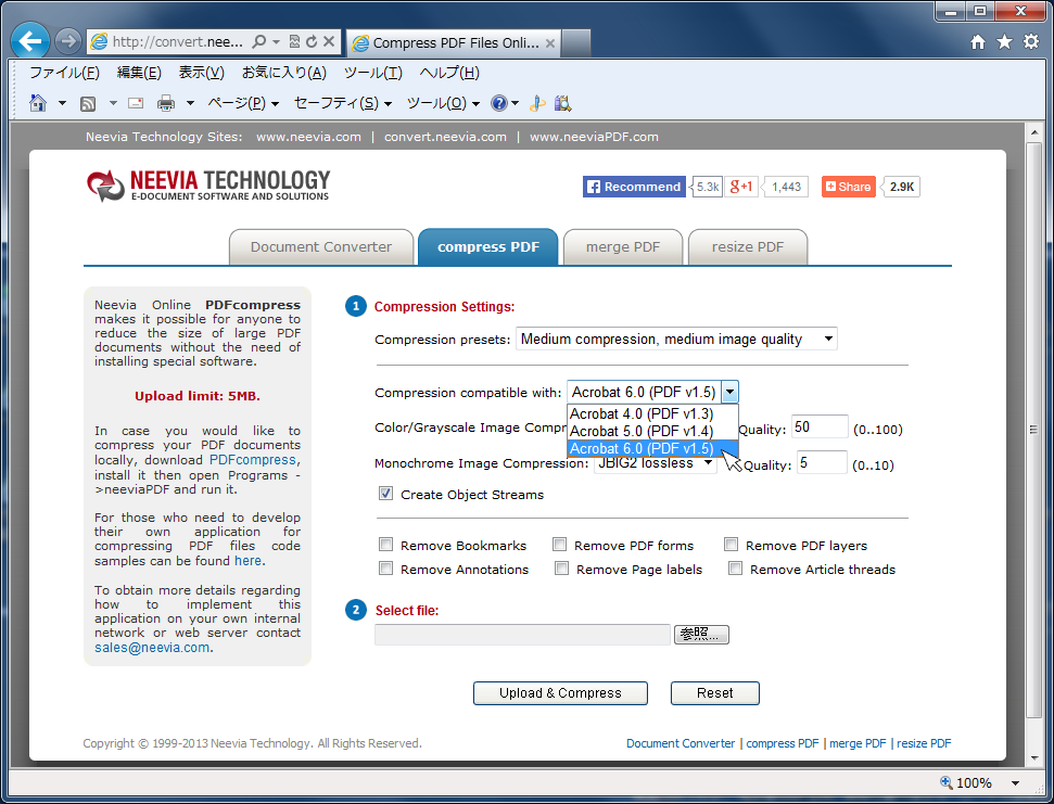 Neevia Compress PDF(PDFの圧縮)03