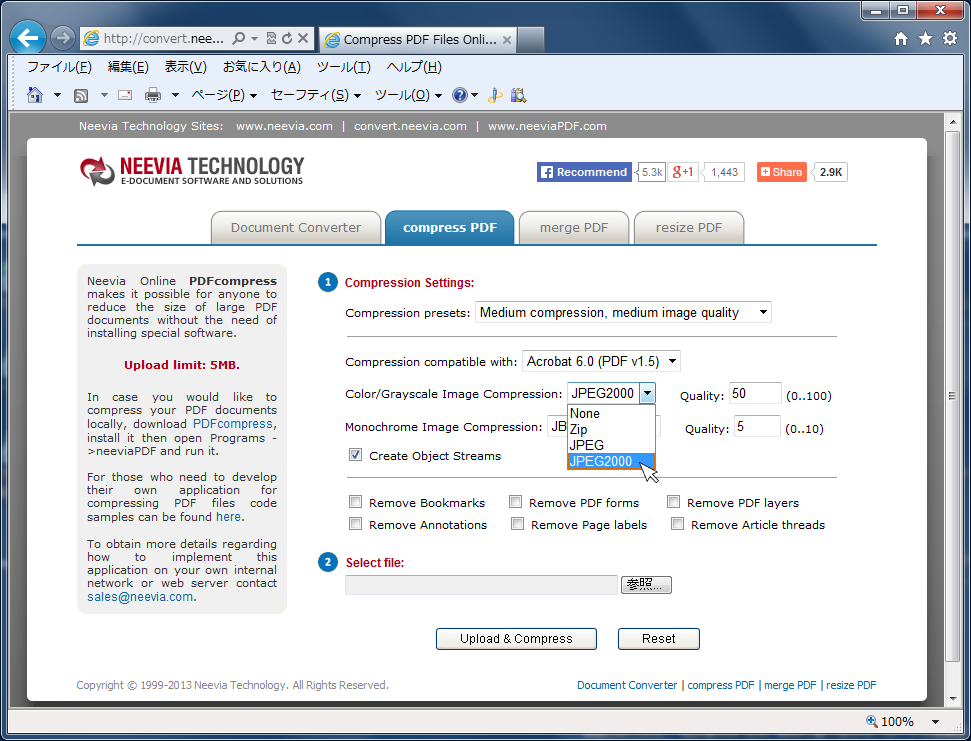 Neevia Compress PDF(PDFの圧縮)04