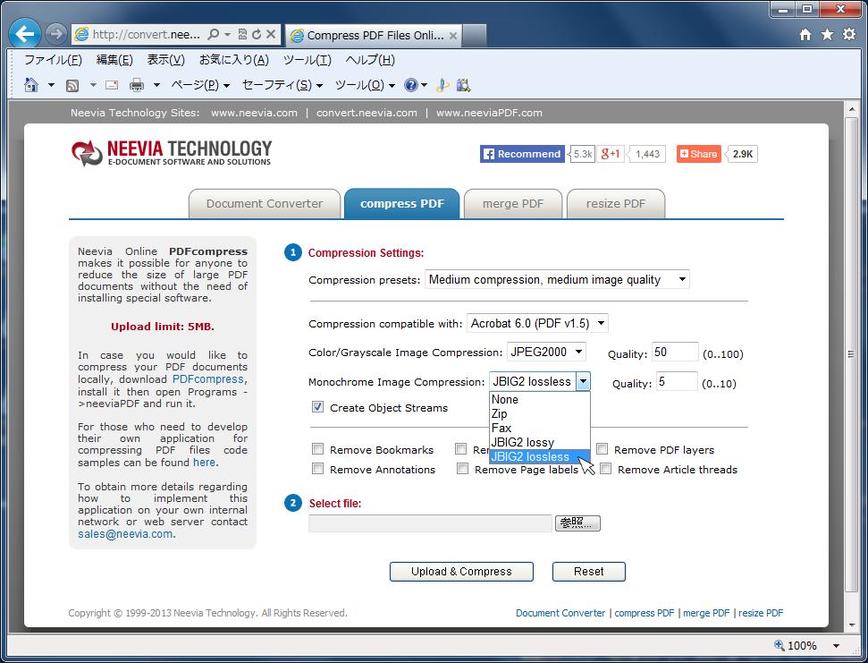 Neevia Compress PDF(PDFの圧縮)05
