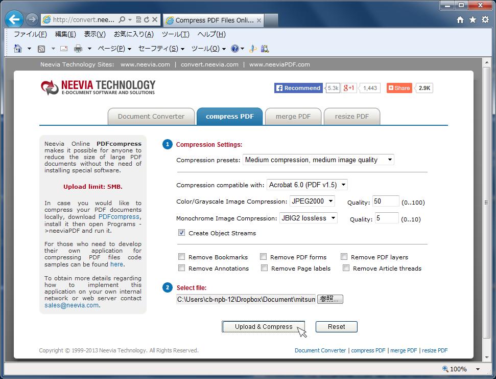 Neevia Compress PDF(PDFの圧縮)08