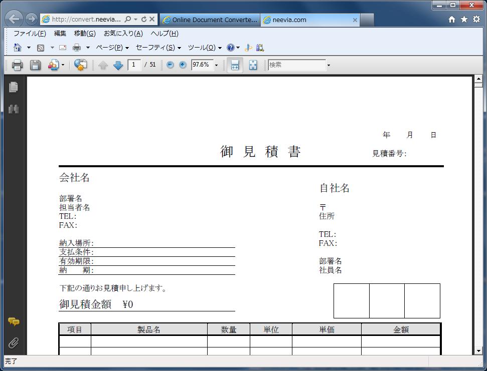Neevia Compress PDF(PDFの圧縮)12