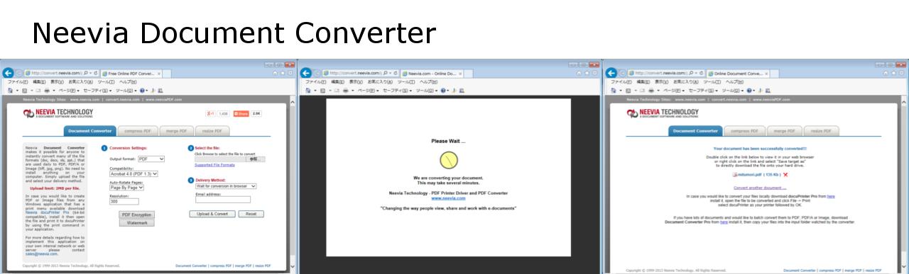 Neevia Document Converter(各種ドキュメントからPDFへの変換)