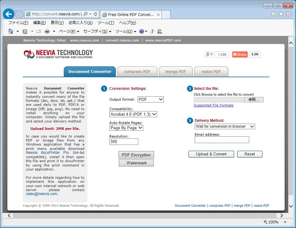 Neevia Document Converter(各種ドキュメントからPDFへの変換)01