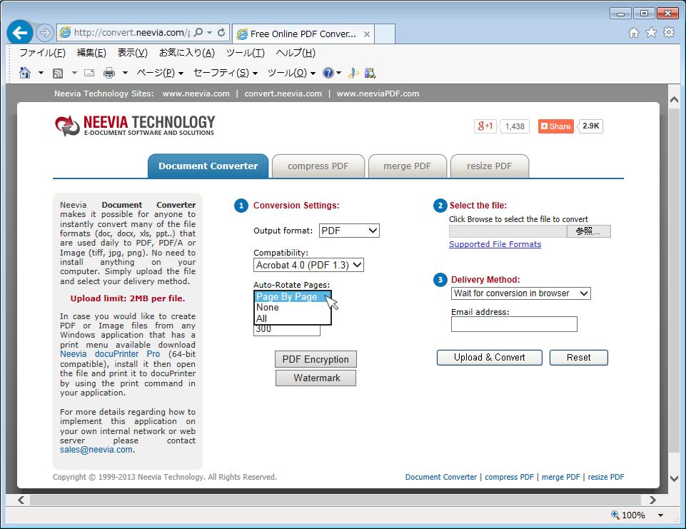 Neevia Document Converter(各種ドキュメントからPDFへの変換)04
