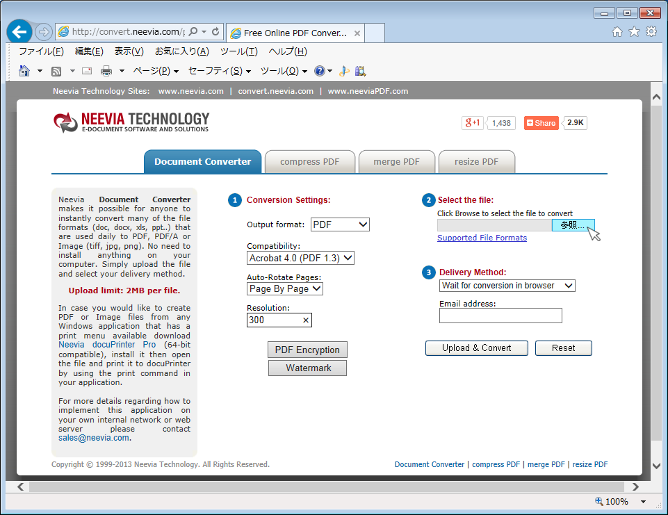 Neevia Document Converter(各種ドキュメントからPDFへの変換)06
