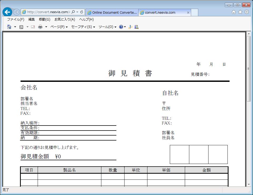 Neevia Document Converter(各種ドキュメントからPDFへの変換)16