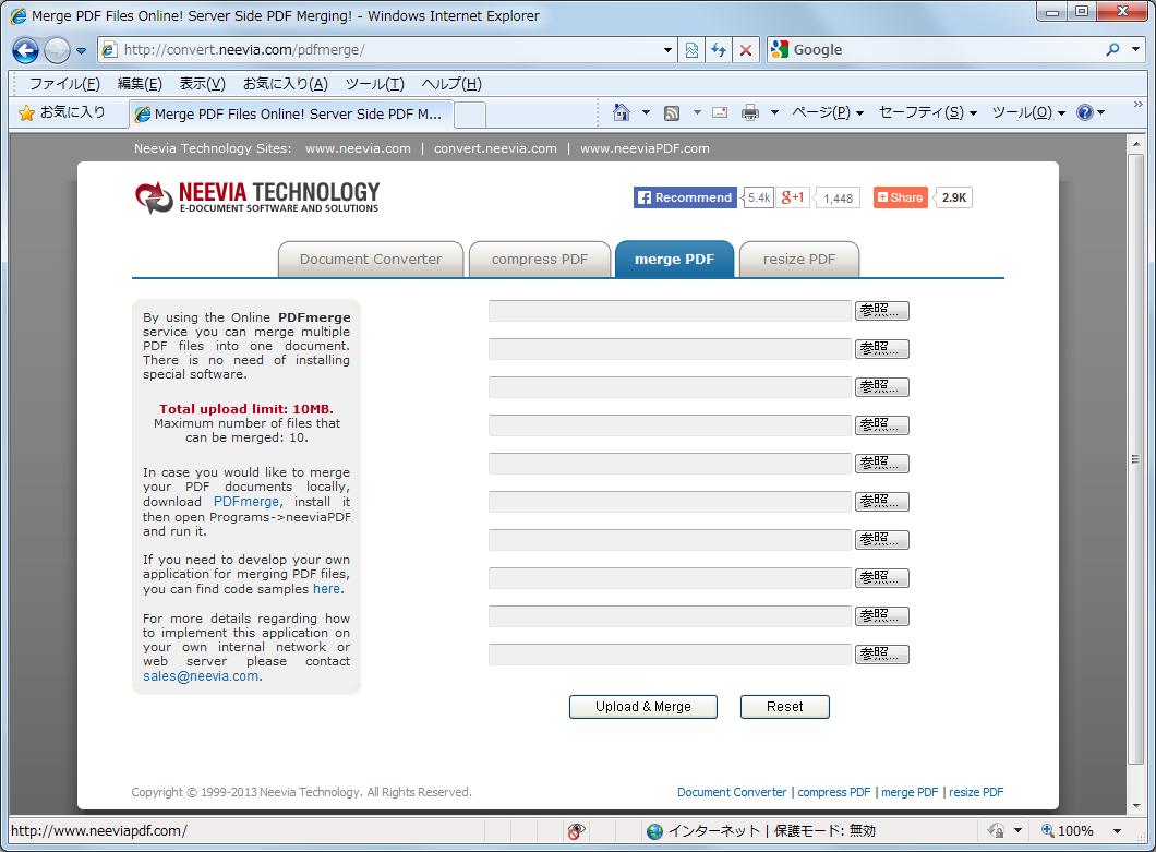 Neevia Merge PDF(PDFの結合)01