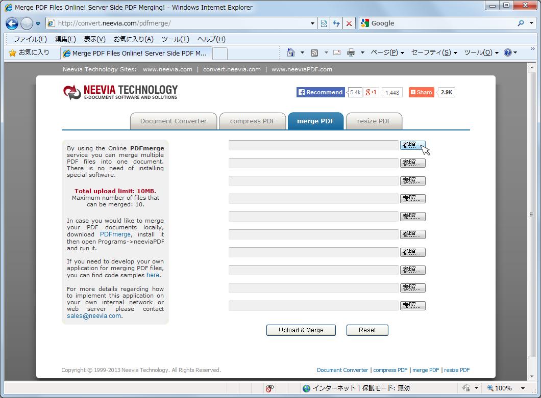 Neevia Merge PDF(PDFの結合)02
