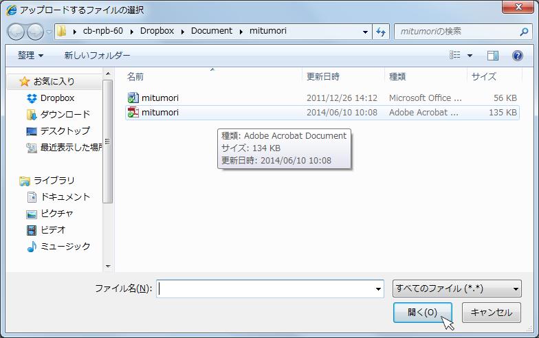 Neevia Merge PDF(PDFの結合)03