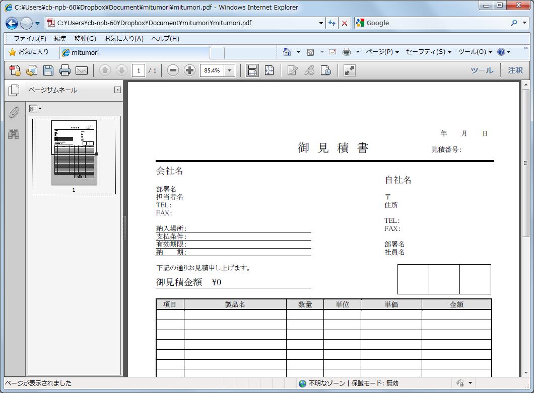 Neevia Merge PDF(PDFの結合)031