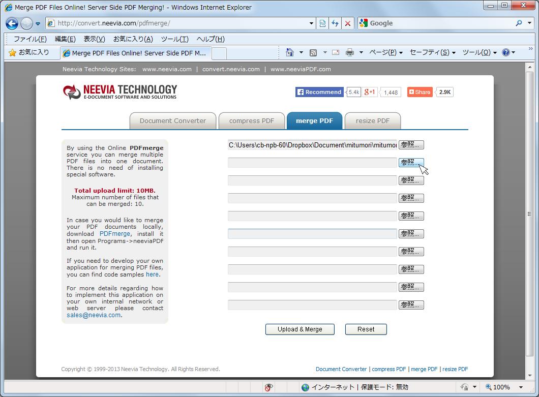 Neevia Merge PDF(PDFの結合)04
