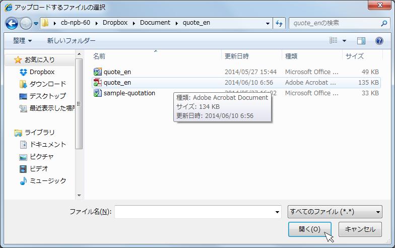 Neevia Merge PDF(PDFの結合)05