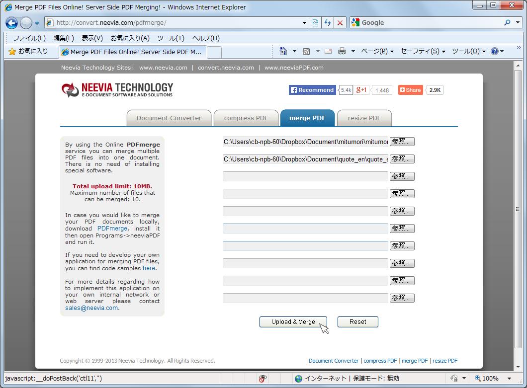 Neevia Merge PDF(PDFの結合)06