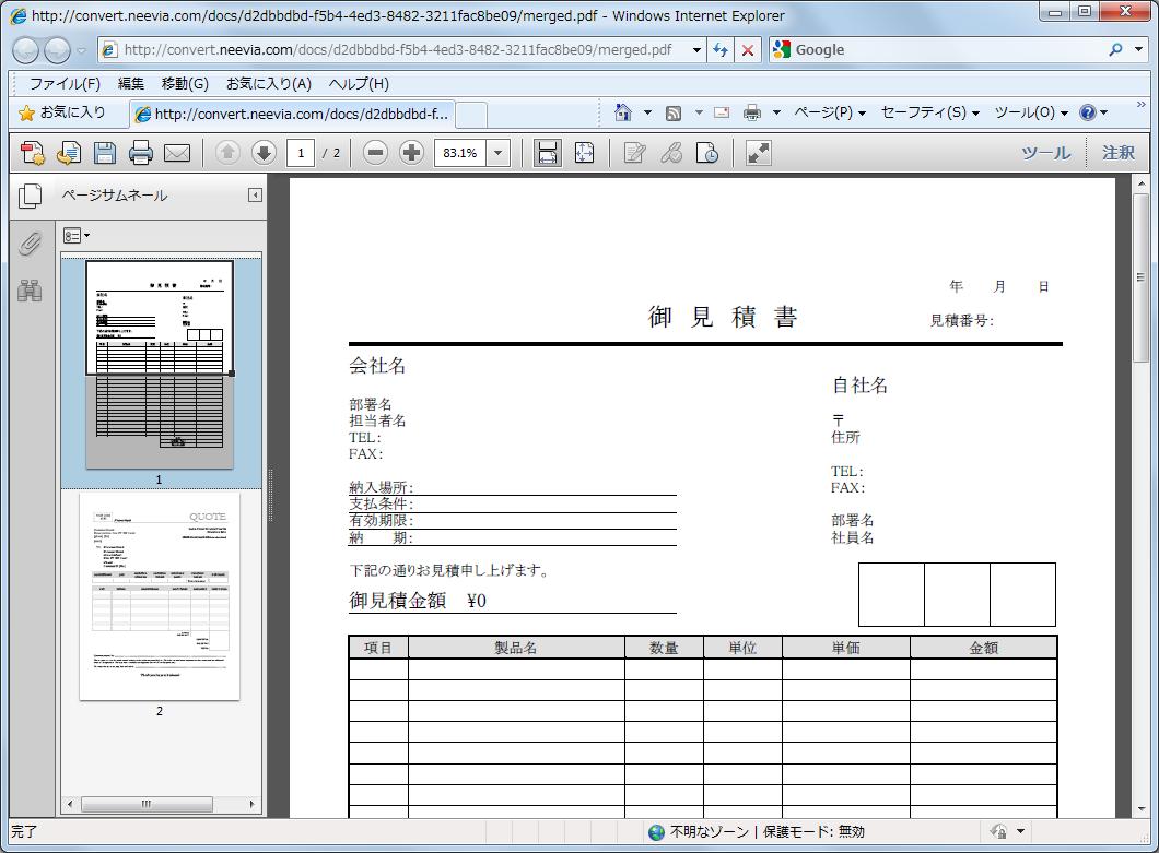 Neevia Merge PDF(PDFの結合)10