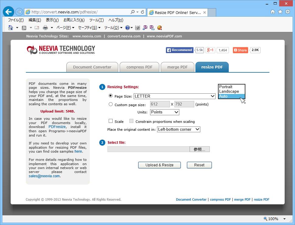 Neevia Resize PDF(PDFのサイズ変更)03