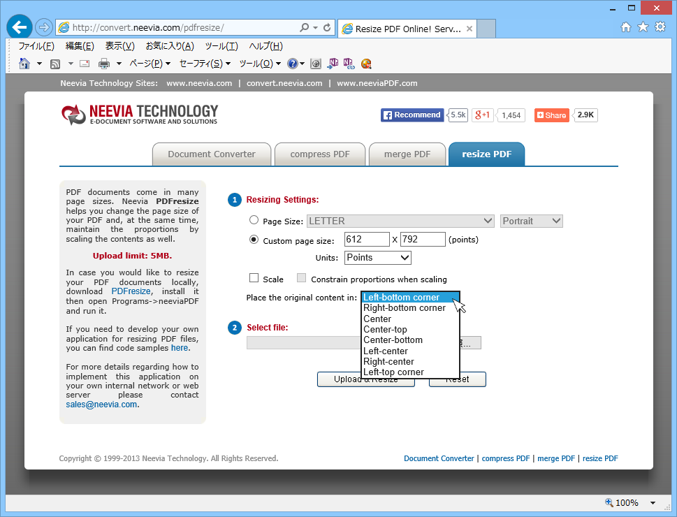 Neevia Resize PDF(PDFのサイズ変更)05