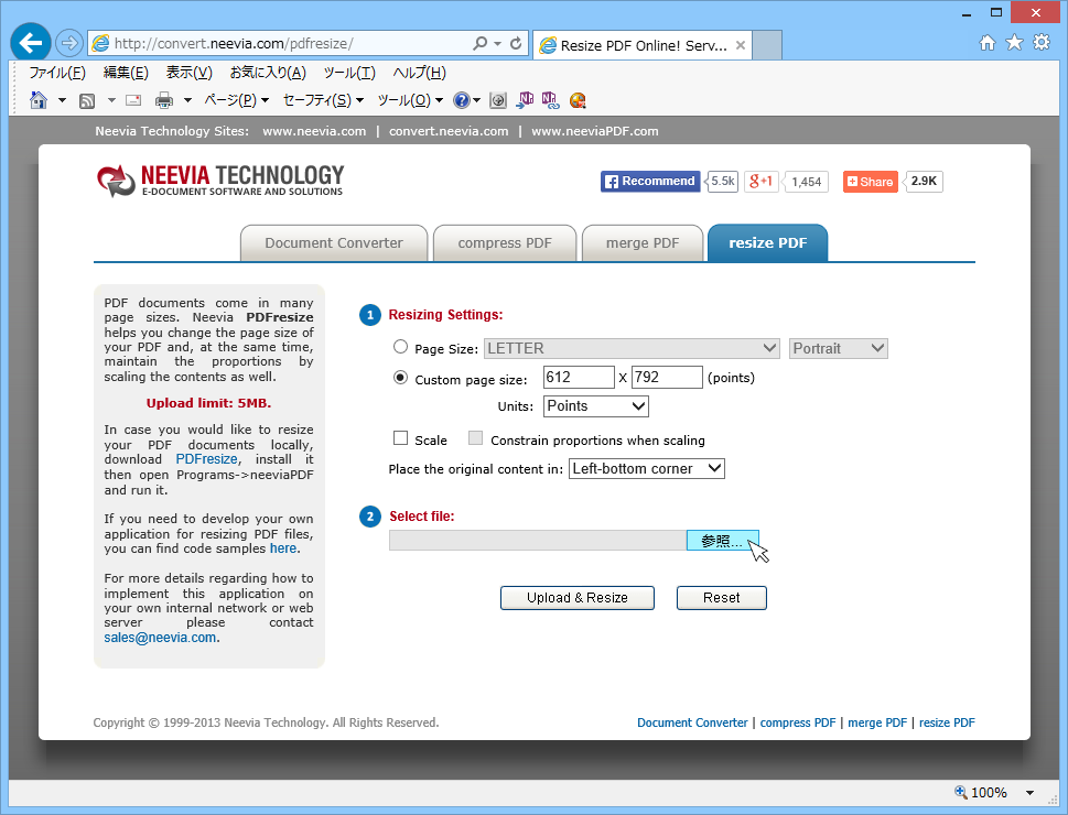 Neevia Resize PDF(PDFのサイズ変更)06