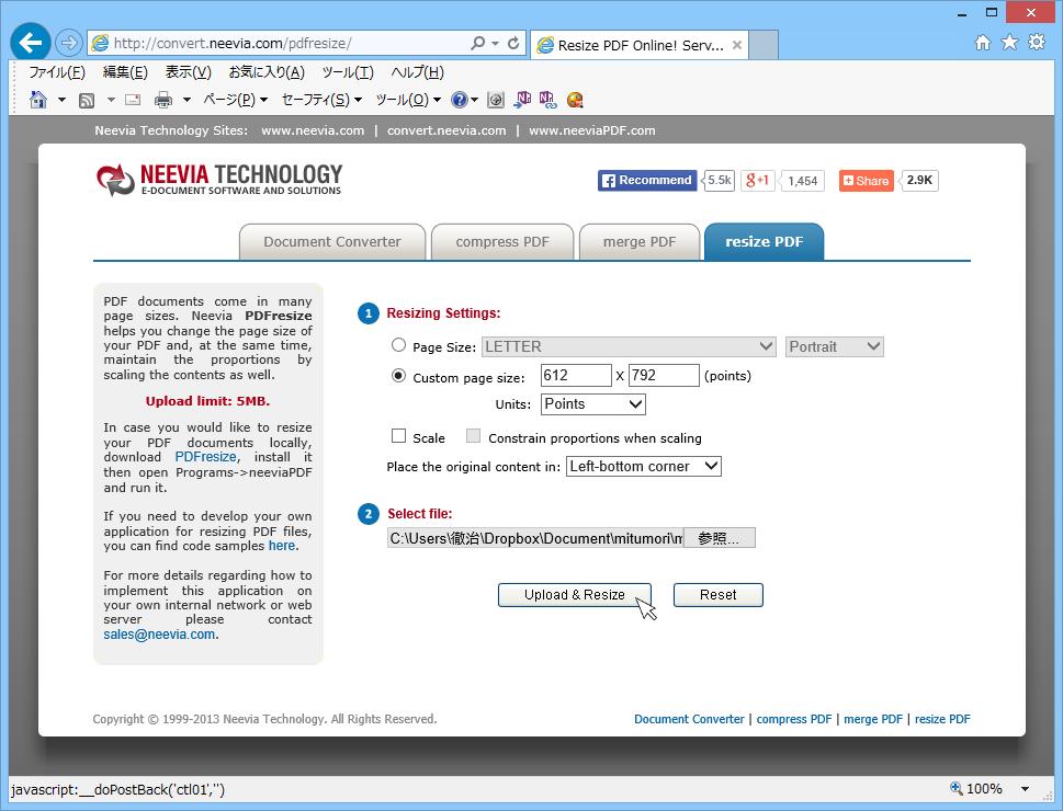Neevia Resize PDF(PDFのサイズ変更)08