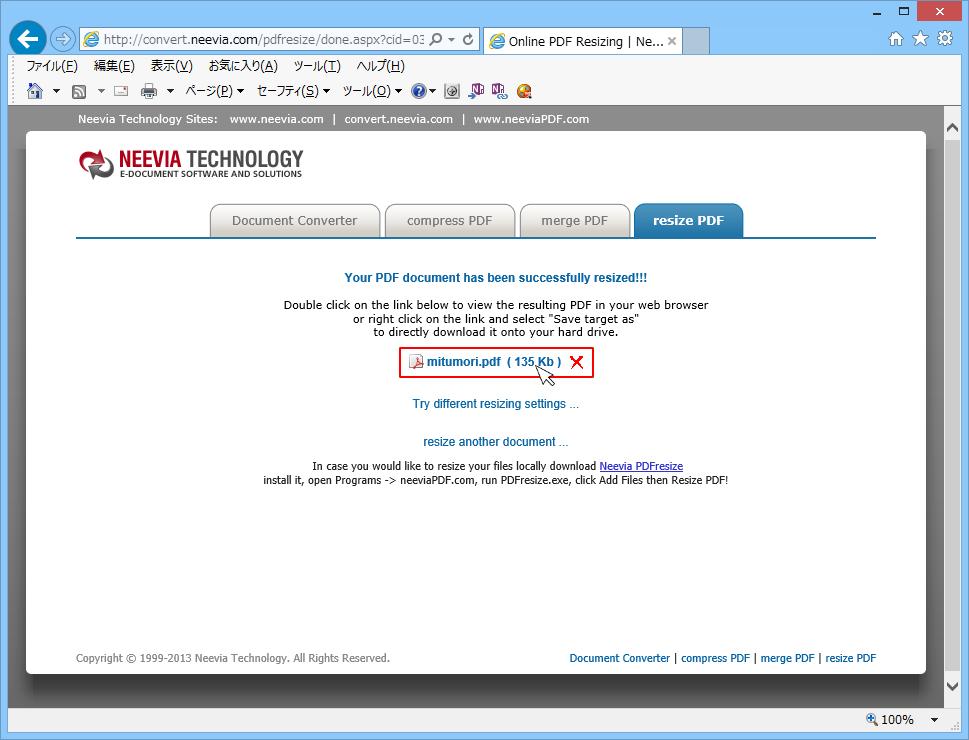 Neevia Resize PDF(PDFのサイズ変更)11