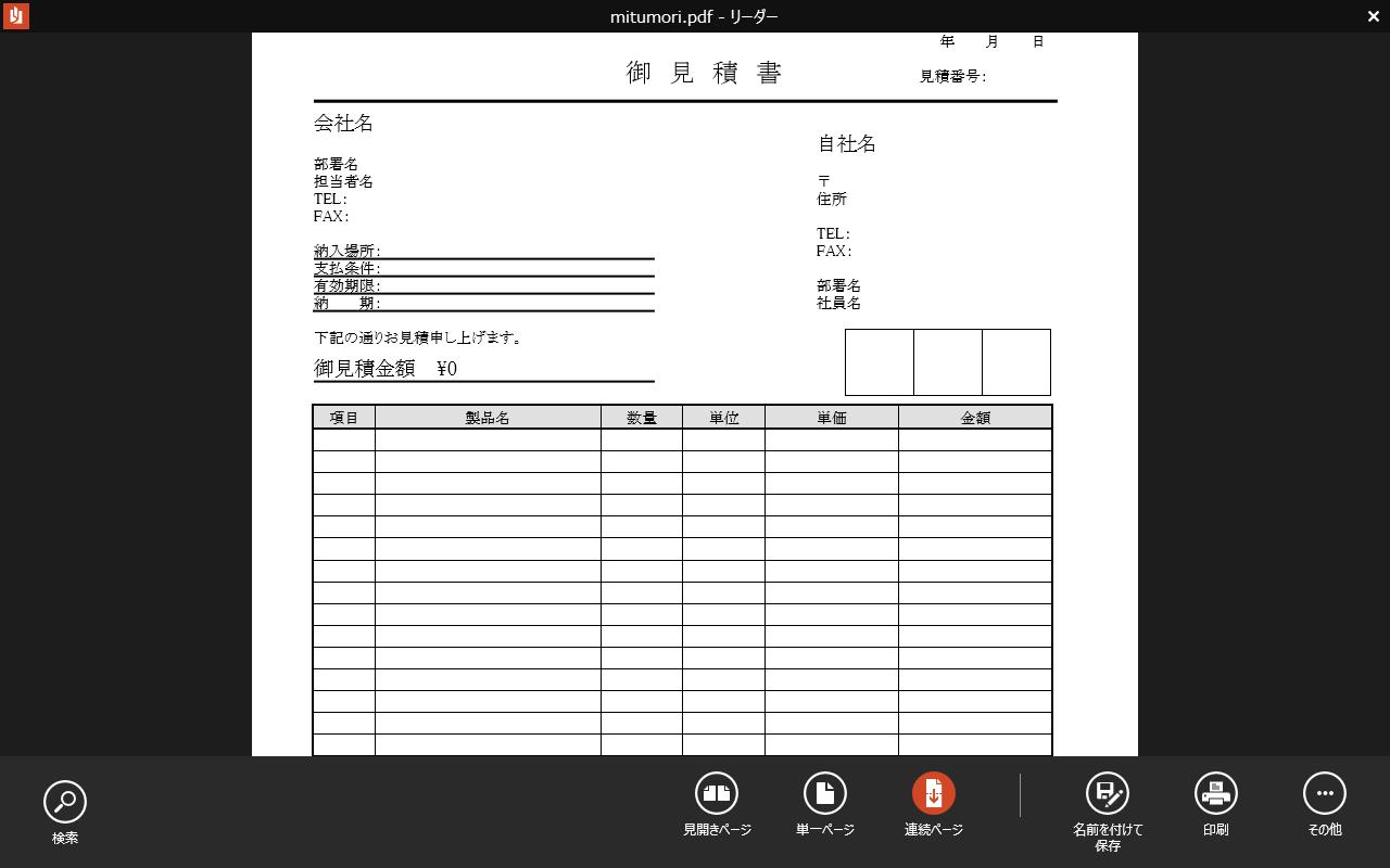 Neevia Resize PDF(PDFのサイズ変更)12