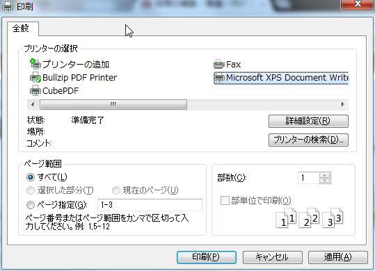XPS 印刷ダイアログ